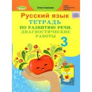 Рабочая тетрадь Русский язык 3 клас Самонова 9789661110389