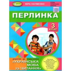 Перлинка 3 клас Науменко 9789661111287