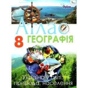 Атлас Географія 8 клас Гільберг Україна у світі: природа населення (2020) 9789669910837