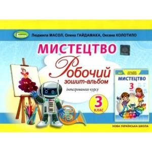 Мистецтво 3 клас Робочий зошит-альбом Масол 9789661110938