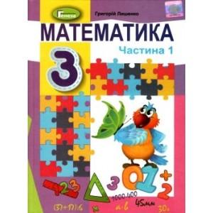 Підручник з математики 3 клас Лишенко Ч.1 9789661110884
