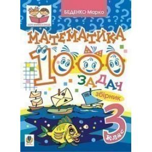 Математика 1000 задач 3 клас Збірник