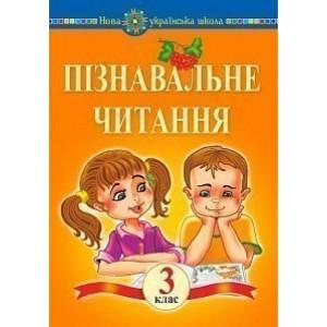 Пізнавальне читання 3 клас Навчальний посібник НУШ