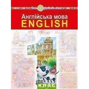 Англійська мова Підручник для 1 класу (з аудіосупроводом)