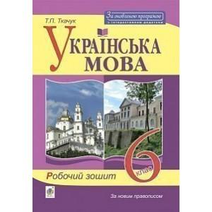 Українська мова робочий зошит 6 клас Вид 7-те