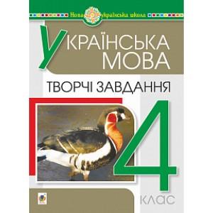 Українська мова 4 клас Творчі завдання НУШ