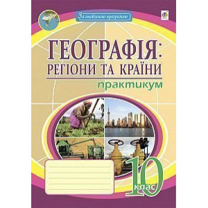 Географія регіони та країни 10 клас Практикум