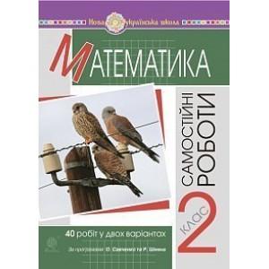 Математика 2 клас Самостійні роботи НУШ