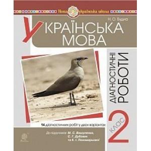 Українська мова 2 клас Діагностичні роботи (до підр Вашуленко) НУШ