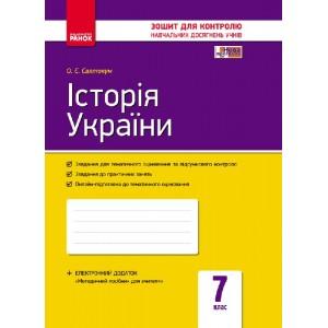 Контроль навч досягнень Історія України 7 клас