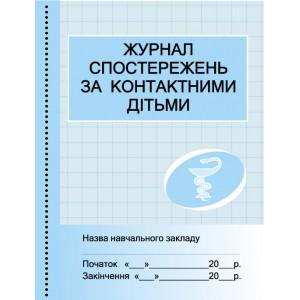 Журнал спостережень за контактактними дітьми сині НОВИЙ
