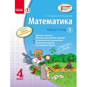 Математика 4 клас Учебная тетрадь 3 ч Скворцова, Оноприенко