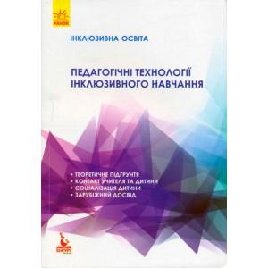 Інклюзивна освіта Педагогічні технології інклюзивного навчання