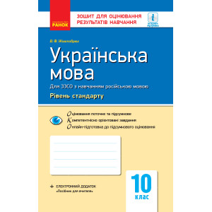 Контроль навч досягнень Українська мова 10 клас дРОС шк Рівень стандарту