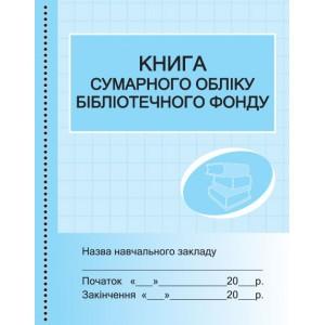 Книга сумарного обліку бібліотечного фондуНВ
