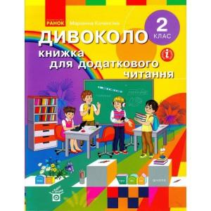 НУШ 2 клас ДИВОКОЛО Книжка для додаткового читання