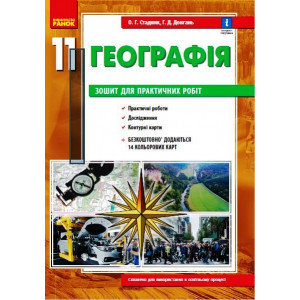 Географія 11 клас зошит для практ робіт ОГ Стадник, ГД Довгань