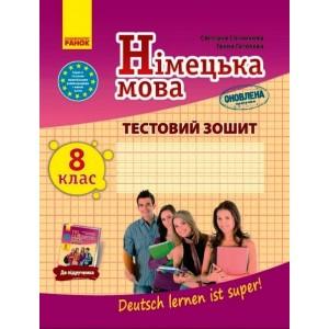 Тестовий зошит Німец мова до підр Deutsch lernen ist super! 8 клас (8)
