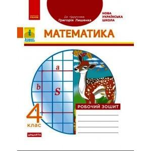 НУШ 4 клас Математика Робочий зошит до підр ЛишенкоП