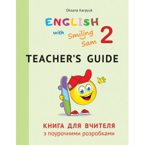 НУШ - 2 - Книга для вчителя з поурочними розробками для 2 класу до English with Smiling Sam 2