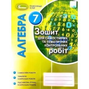 Алгебра 7 клас Істер Зошит для самостійних контрольних робіт (2020) 9789661110792