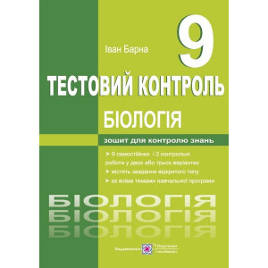 Тестовий контроль Біологія 9 клас