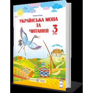 Українська мова та читання Підручник для 3 класу У 2-х частинах Частина 2 за програмою Шияна