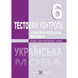Тестовий контроль з української мови 6 клас