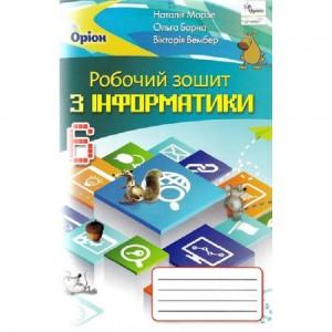 Інформатика 6 клас Морзе Робочий зошит (2019) 9786177712861