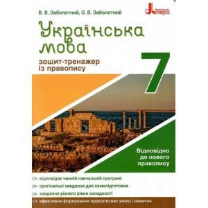 Українська мова 7 клас зошит тренажер з правопису