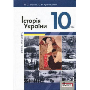 Підручник 10 клас Історія України Власов Рівень стандарту