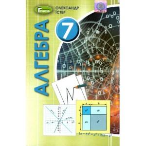 Підручник Алгебра 7 клас Істер (2020) 9789661110976