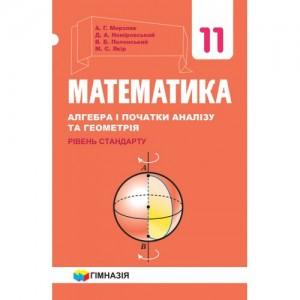 Математика 11 клас Підручник заклзагальсередосвіти Рівень стандарт