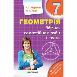 Збірник САМОСТІЙНИХ робіт і тестів Геометрія 7 клас