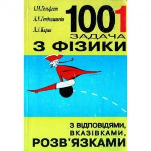 1001 задача з фізики з відповідями, вказівками, розв'язками