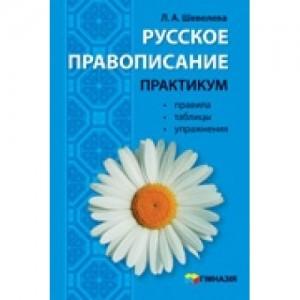 Русское правописание Практикум Правила, таблицы, упражнения
