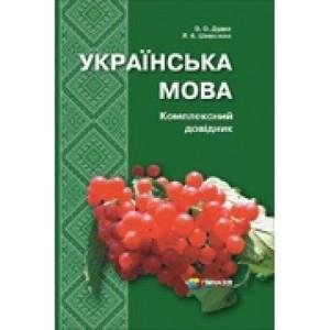 Українська мова Комплексний довідник 5-11 класи
