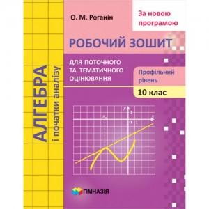 Алгебра і початки анализу 10 клас Робочий зошит для поточного та тематичного оцінювання Профрівень