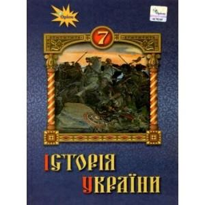 Історія України 7 клас Підручник