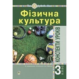 Фізична культура Конспекти уроків 3 клас Вид4-тє, переробл НУШ