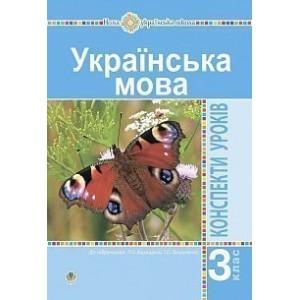 Українська мова 3 клас Конспекти уроків (до Підручника Варзацької, Трохименко) НУШ