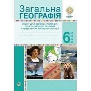 Загальна Географія 6 клас зошит для корекції, перевірки та оцінювання