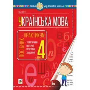 Українська мова 4 клас Посібник-практикум НУШ