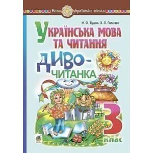 Українська мова та читання 3 клас Диво-читанка НУШ