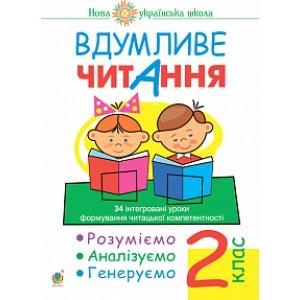 Вдумливе читання 2 клас 34 інтегровані уроки формування читацької компетентності НУШ
