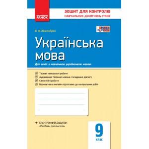 Контроль навч досягнень Українська мова 9 клас