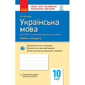 Контроль навч досягнень Українська мова 10 клас Рівень стандарту