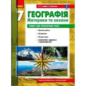 Географія 7 клас зошит для практ робіт