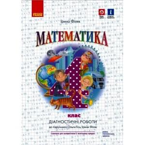НУШ 4 клас Математика Діагностичні роботи до підр ГісьМ, Філяк ІВ