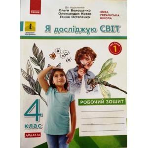 НУШ 4 клас Я досліджую світ Робзошит Ч1 (з 2-х ч) до підр Волощенко О